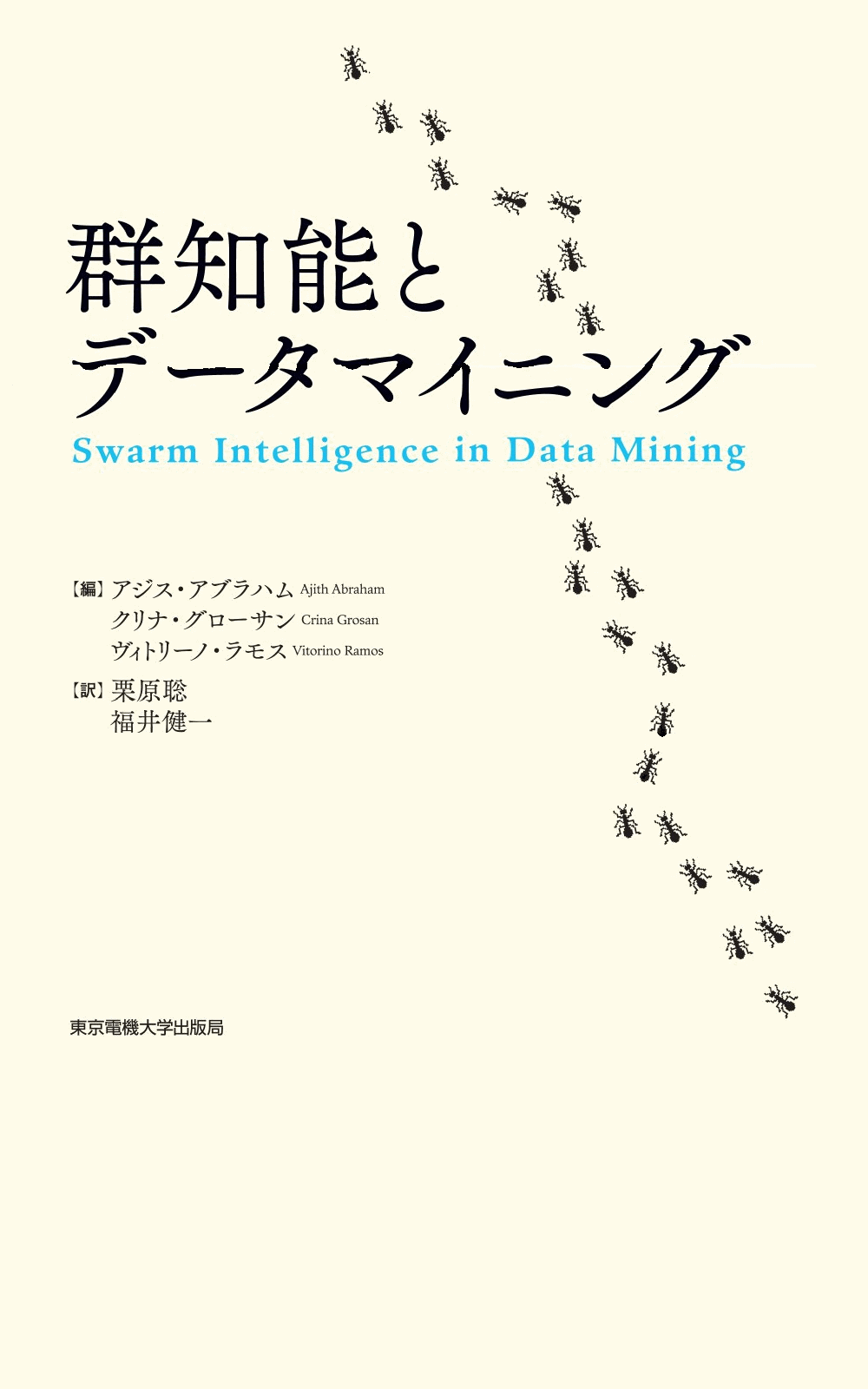 swarm intelligence algorithms pdf free